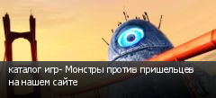 каталог игр- Монстры против пришельцев на нашем сайте