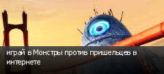 играй в Монстры против пришельцев в интернете