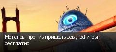 Монстры против пришельцев , 3d игры - бесплатно