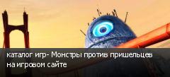 каталог игр- Монстры против пришельцев на игровом сайте