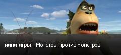 мини игры - Монстры против монстров