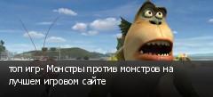 топ игр- Монстры против монстров на лучшем игровом сайте