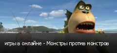 игры в онлайне - Монстры против монстров