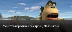 Монстры против монстров , flash игры