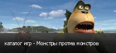 каталог игр - Монстры против монстров