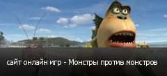сайт онлайн игр - Монстры против монстров