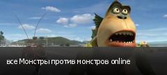 все Монстры против монстров online