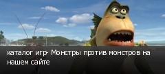 каталог игр- Монстры против монстров на нашем сайте