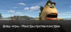 флэш-игры - Монстры против монстров