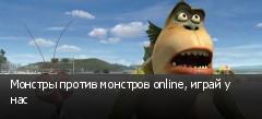 Монстры против монстров online, играй у нас