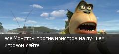 все Монстры против монстров на лучшем игровом сайте