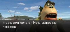 играть в интернете - Монстры против монстров