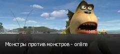 Монстры против монстров - online