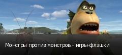 Монстры против монстров - игры-флэшки
