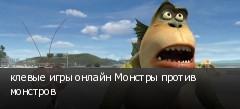 клевые игры онлайн Монстры против монстров