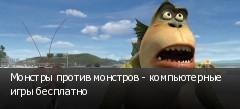 Монстры против монстров - компьютерные игры бесплатно
