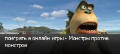 поиграть в онлайн игры - Монстры против монстров