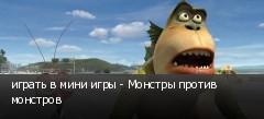 играть в мини игры - Монстры против монстров