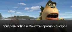 поиграть online в Монстры против монстров