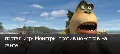 портал игр- Монстры против монстров на сайте