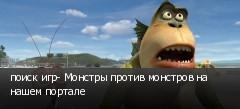 поиск игр- Монстры против монстров на нашем портале