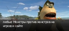 любые Монстры против монстров на игровом сайте