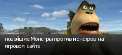 новейшие Монстры против монстров на игровом сайте
