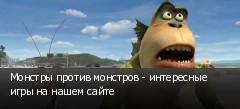 Монстры против монстров - интересные игры на нашем сайте