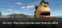 топ игр- Монстры против монстров на сайте