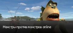 Монстры против монстров online