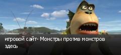 игровой сайт- Монстры против монстров здесь