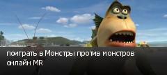 поиграть в Монстры против монстров онлайн MR