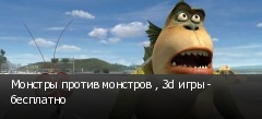 Монстры против монстров , 3d игры - бесплатно