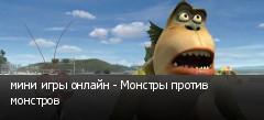 мини игры онлайн - Монстры против монстров
