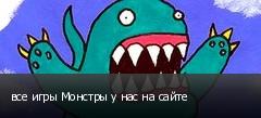 все игры Монстры у нас на сайте