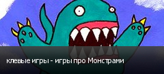 клевые игры - игры про Монстрами