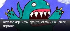 каталог игр- игры про Монстрами на нашем портале