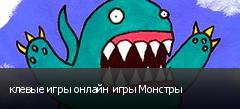 клевые игры онлайн игры Монстры