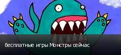 бесплатные игры Монстры сейчас
