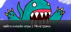 найти онлайн игры с Монстрами