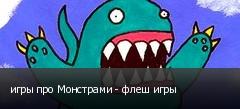 игры про Монстрами - флеш игры