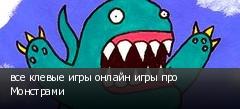 все клевые игры онлайн игры про Монстрами