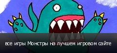 все игры Монстры на лучшем игровом сайте