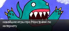 новейшие игры про Монстрами по интернету