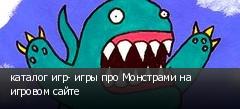 каталог игр- игры про Монстрами на игровом сайте