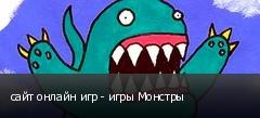 сайт онлайн игр - игры Монстры