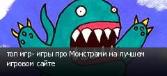 топ игр- игры про Монстрами на лучшем игровом сайте