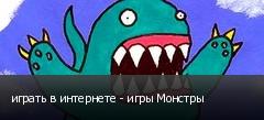 играть в интернете - игры Монстры