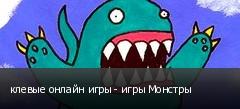 клевые онлайн игры - игры Монстры