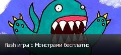 flash игры с Монстрами бесплатно